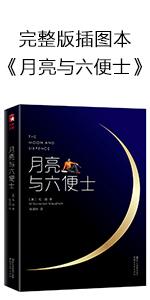 月亮与六便士(作家榜全新译本·未删节插图珍藏版)