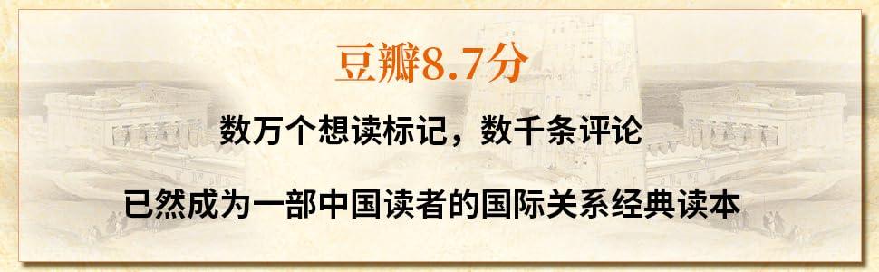 一部中国读者的国际关系经典读本