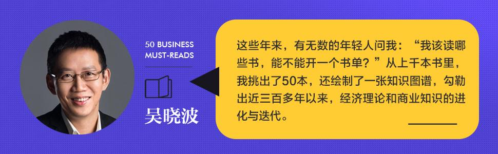 吴晓波对三百年多年来的经济知识的书单勾勒