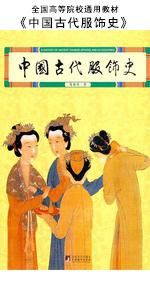 服饰;历史;中国;古代;传统;文化