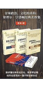 全球政治、文化的重构:塞缪尔•亨廷顿经典著作集(套装4册)