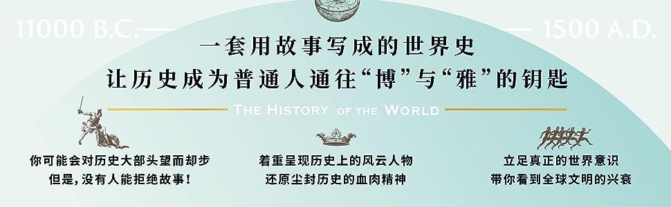 《世界史的故事(套装共6册)》苏珊·怀斯·鲍尔 epub+mobi+azw3