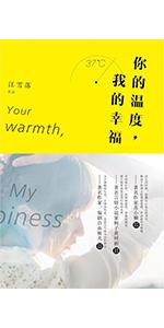 你的温度,我的幸福