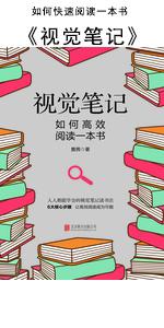 读书;成功;励志;效率;能力;阅读