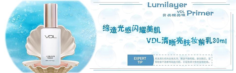 VDL 贝壳提亮液妆前乳 遮毛孔 保湿隔离BB 30ml/瓶