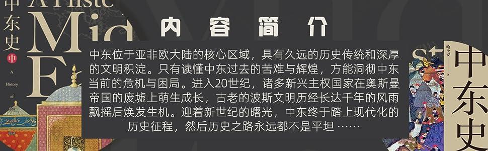 《中东史(上、中、下 套装共3册)透析中东千年历史,解读中东当前困局!》哈全安 epub+mobi+azw3下载
