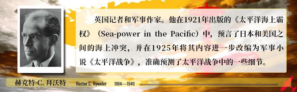 作者将他关于美日海上冲突的预言改变成军事小说