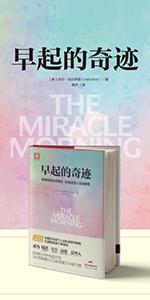 《早起的奇迹》