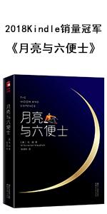 月亮與六便士;人間失格