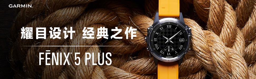 fenix5 Plus 首图