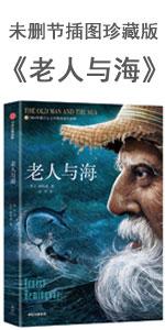 老人与海;四十自述