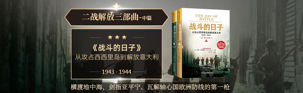 """《""""二战解放三部曲""""系列(套装共6册)》里克·阿特金森epub+mobi+azw3"""