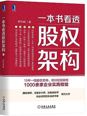 一本书看透股权架构