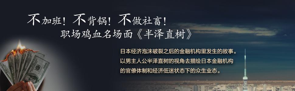 《半泽直树(全四册)》池井户润 epub+mobi+azw3