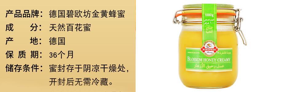 金黄蜜产品信息