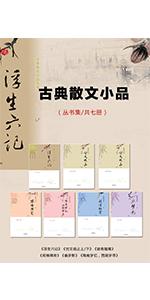 古典散文小品丛书(《浮生六记》《古文观止》《幽梦影》《闲情偶寄》《容斋随笔》《陶庵梦忆西湖梦寻》)
