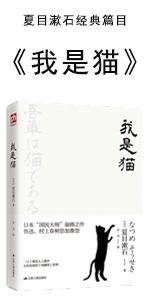 小說;經典;文學;日本文學;名著;藝術