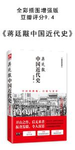 社科;社會學;經濟;文化;歷史;明清;社會變遷;中國;近代史;蔣廷黻;插圖;史學