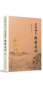 南怀瑾;花雨满天 维摩说法(上);维摩诘经