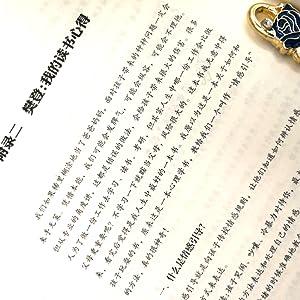 樊登:我的读书心得