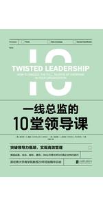 一线总监的10堂领导课