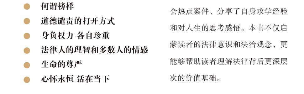 圆圈正义-kindle宣传页-5