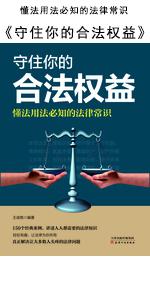 法律;常识;社科;权益;维权