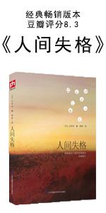 小說;短篇;日本;社會;文學;太宰治;私小說
