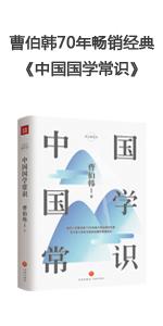 中國國學常識