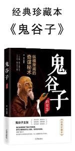 本书一直为中国乃至世界军事家、政治家和外交家所研究,现又成为当代商家的必备之书。它所揭示的智谋权术的各类表现形式,被广泛运用于内政、外交、战争、经贸及公关等领域,其思想深深影响今人,享誉海内外。