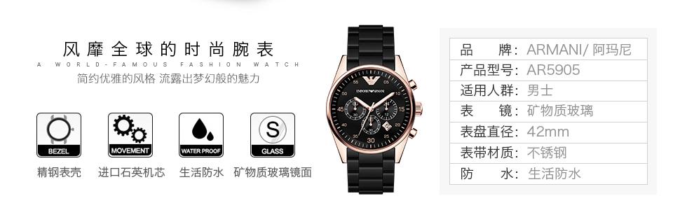 AR5905手表信息