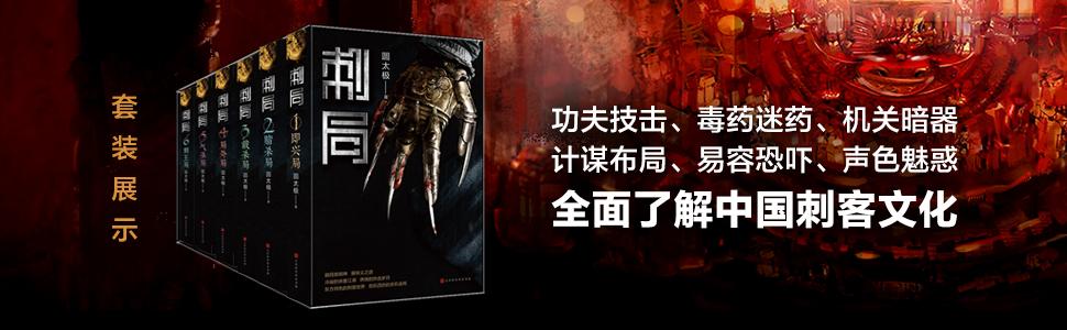《刺局 : 全六册》圆太极epub+mobi+azw3下载