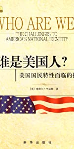 谁是美国人