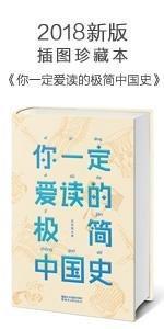 你一定爱读的极简中国史(新版插图珍藏本)