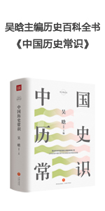 中國歷史常識