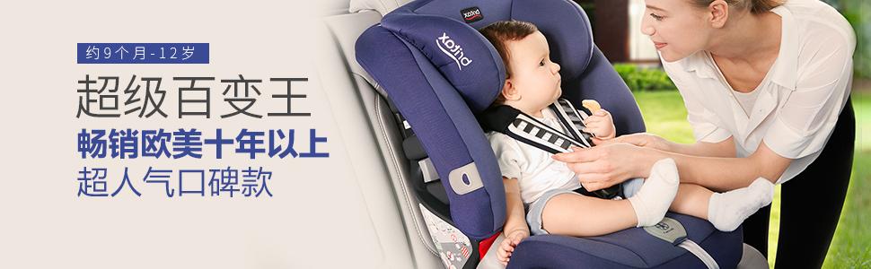Britax 宝得适 儿童安全座椅 超级百变王