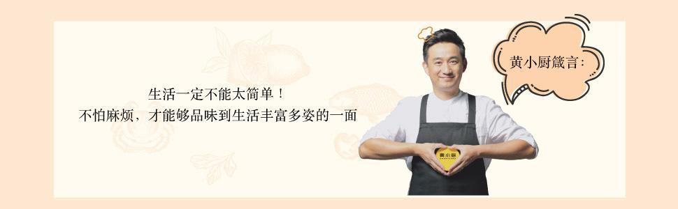黃小廚箴言:生活一定不能太簡單!不怕麻煩,才能夠品味到生活豐富多姿的一面