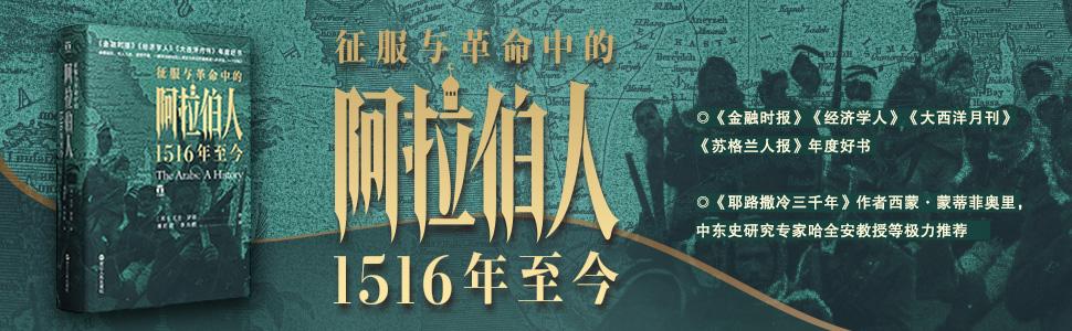 《好望角书系(套装共5册):日本人为何选择了战争+征服与革命中的阿拉伯人+以色列一个民族的重生+无规则游戏+被掩盖的原罪(罗振宇盛情推荐)》 epub+mobi+azw3下载