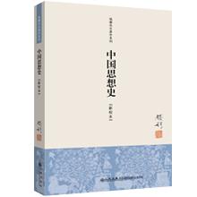中国思想史(新校本)