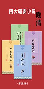 晚清四大谴责小说(《官场现形记》《二十年目睹之怪现状》《老残游记》《孽海花》)