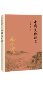 南怀瑾;中国文化泛言