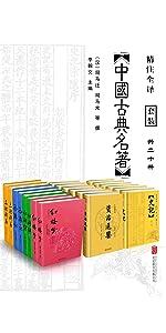 中国经典古典名著套装20册