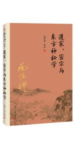 南怀瑾 道家、密宗与东方神秘学