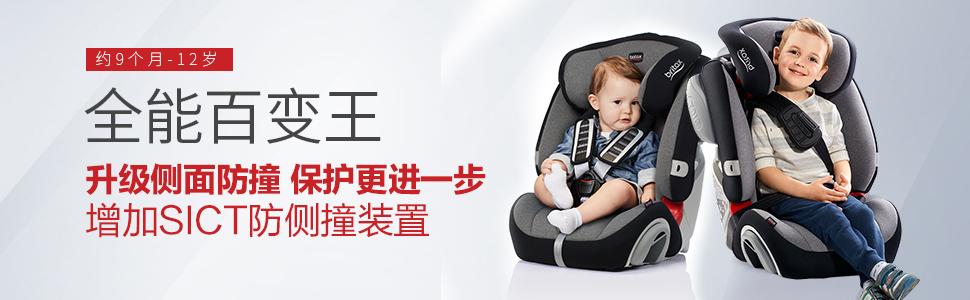 Britax 宝得适 汽车儿童安全座椅 全能百变王