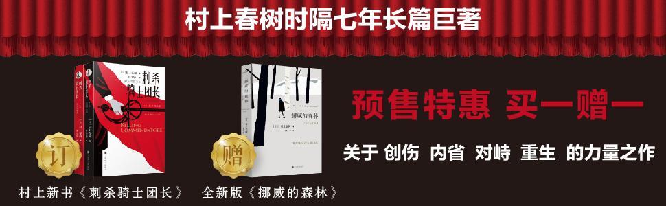 《刺杀骑士团长》开启预售,送挪威的森林30周年纪念版