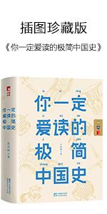 你一定爱读的极简中国史;了不起的盖茨比
