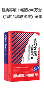 我们台湾这些年全集(套装共2册)