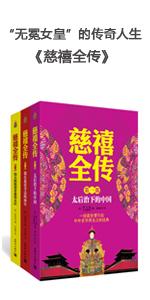 慈禧全传(全3册)