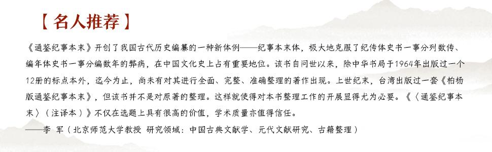 《通鉴纪事本末(注译本)全42卷,共42册》[宋]袁枢撰 epub+mobi+azw3