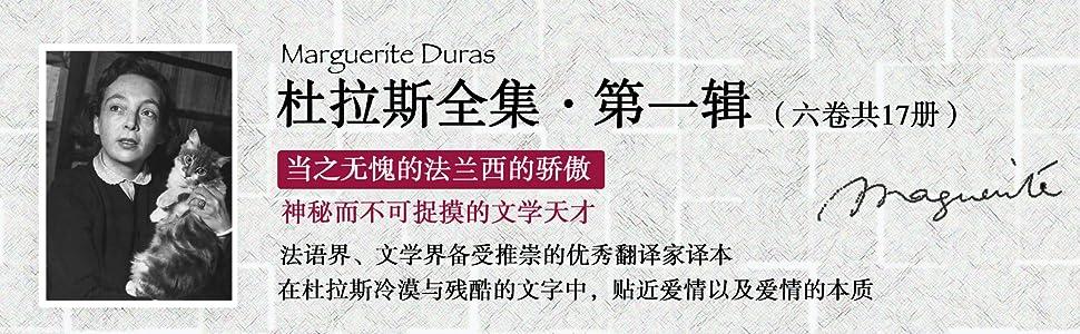 《杜拉斯全集·第一辑(套装共17册)》玛格丽特·杜拉斯 epub+mobi+azw3